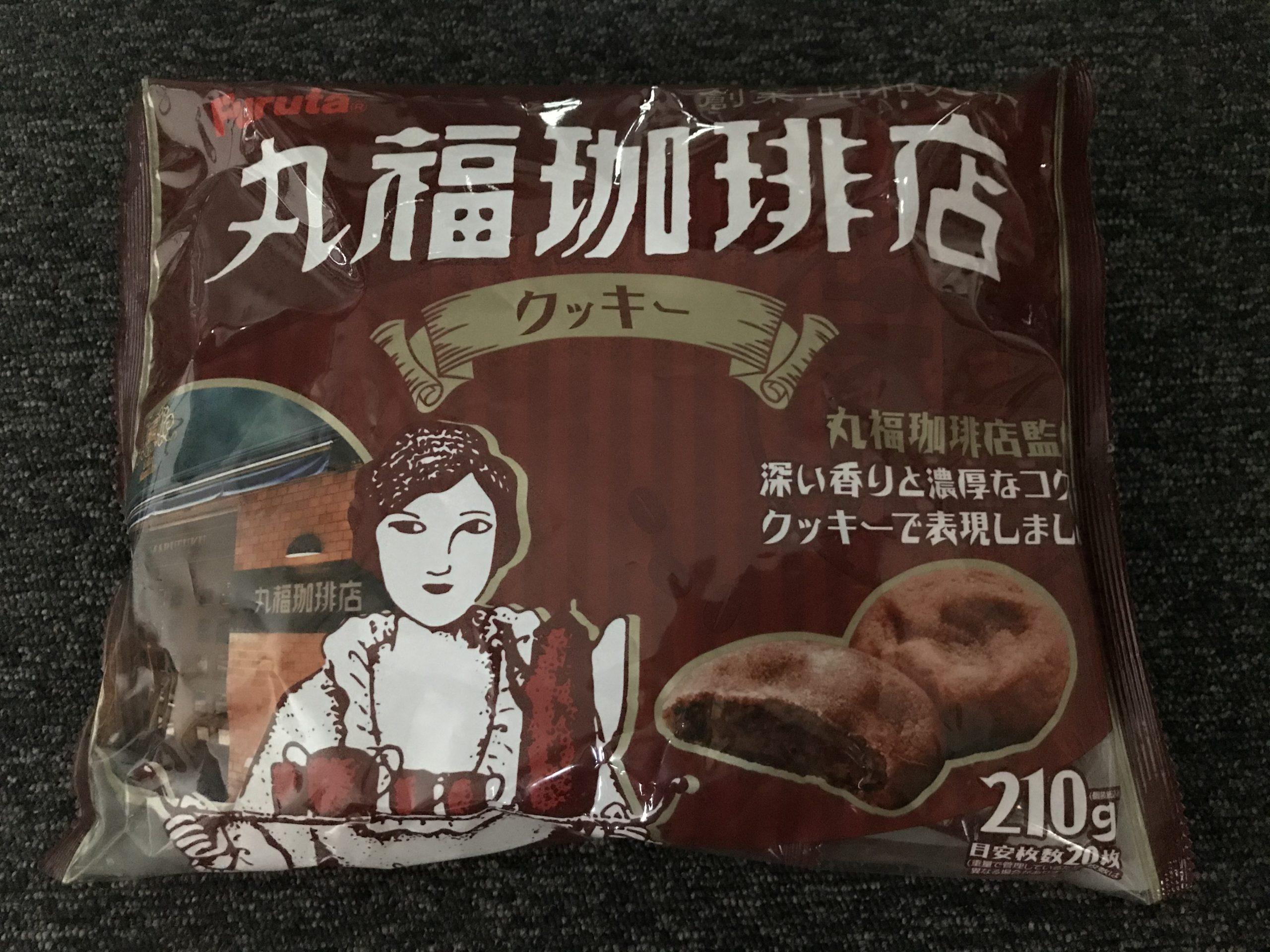丸福珈琲店クッキー