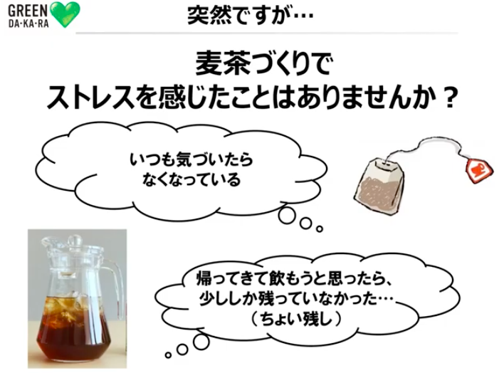 やさしい麦茶
